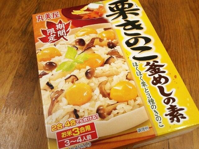 丸美屋さんの季節限定炊き込みご飯「栗きのこ釜めしの素」をいただいてみましたー!