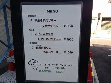 甲子園 洋食 パステルリーフ