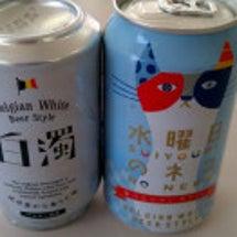 白ビール日和