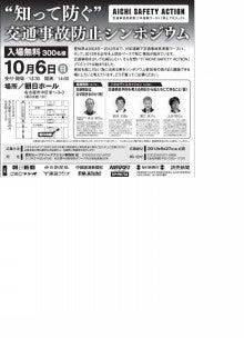 $太田哲也とKEEP ON RACING