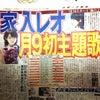 家入レオ5thシングル「太陽の女神」リリース&月9の主題歌決定!!の画像