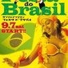 ★Festa do Brasil★の画像