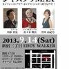 明日は新宿でジャズ&クラシックライブ♪の画像
