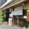 「日暮れの里」界隈で江戸名物を食するの画像