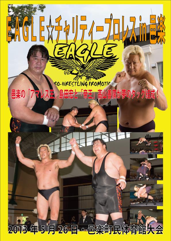 $栃木エンターテイメントプロレス&EAGLEプロレスWEB担当者のブログ『旗持偏屈男(はたもちへんくつおとこ)』-DVD