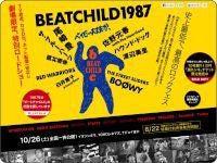 $(株)ストロベリーカンパニー  staff  BLOG-www.beatchild.jp