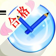 """$~勉強の極意~ """"アプリアシスト型"""" 勉強法データベース"""