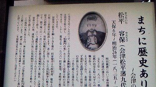 松平容保   -街に歴史あり-