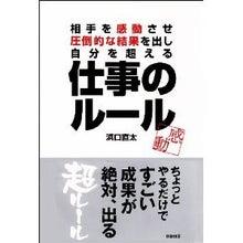 $浜口直太オフィシャルブログ「愛と幸せと成功を呼ぶ独り言」powered by Ameba