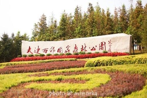 中国大連生活・観光旅行ニュース**-大連 西山水庫公園