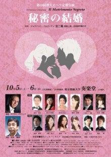 2013/10/05,06 藝大オペラ第59回...