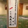 """旭酒造さん""""獺祭""""の総会へ行って参りました。@明治記念館の画像"""