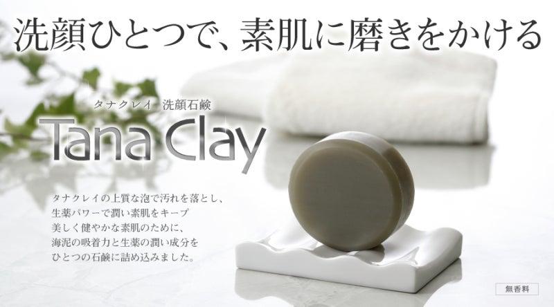 タナクレイ洗顔石鹸