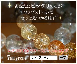ファブストーン【FAB STONE】