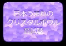 $横浜・港北区のクリスタルボウルでハートをひらくママと赤ちゃんからおばあちゃままで☆奏でる星