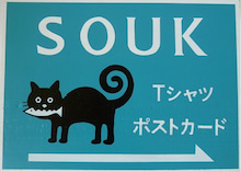 INFORMATION from SOUK