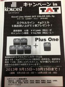 ♥TAT福岡店のブログ♥