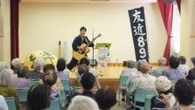書道シンガーソングライター友近890(やっくん)のブログ