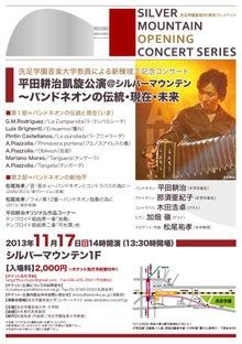 SMC11/17バンドネオン公演
