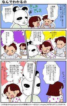 親がパンダでも子は育つ。