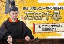 金スマで話題騒然】古より甦った平成の陰陽師「石田千尋」さんが初登場 ...