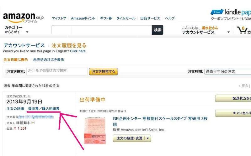 Amazon 領収 書 発行 Amazonの領収書・購入明細書の発行方法(出し方)を簡単解説!【PC、ス...