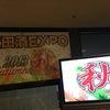 太田EXPOへ!試飲会でお酒発掘ー!の画像