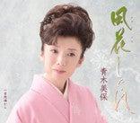 $青木美保オフィシャルブログ「しなやかにあでやかに」Powered by Ameba