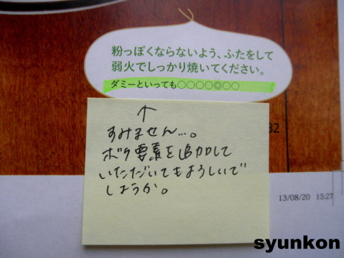 山本ゆりオフィシャルブログ「含み笑いのカフェごはん『syunkon』」Powered by Ameba