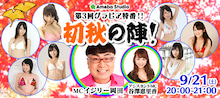 アイドル撮影 きらきら撮影会-amebastudio