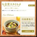 金麦スタイル レシピ