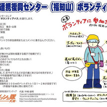 【緊急告知】福知山へ…