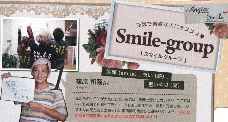 $スマイル感謝ブログ ~篠原★感謝★和隆オフィシャルブログ~