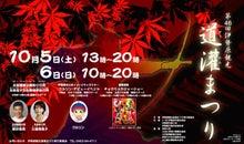 $キモノでジャック in 神奈川 ◆公式ブログ◆