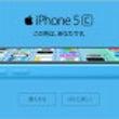 iPhone5cが9…