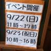 22.23日イベントのお知らせです★の画像
