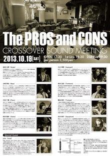 岩倉光男のブログ-Pros_and_cons_H4.jpg