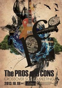 岩倉光男のブログ-Pros_and_cons_H1.jpg