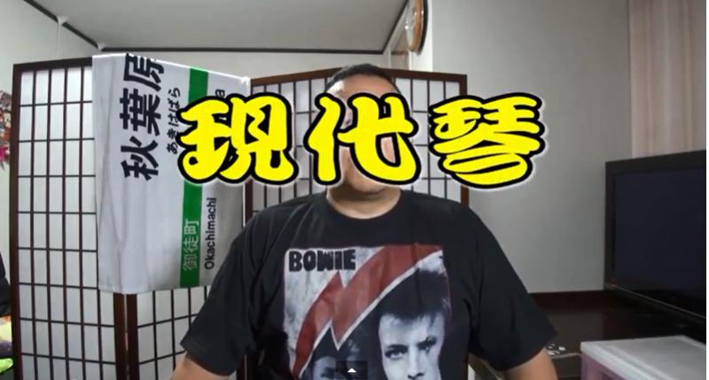 何でも弾ける夢のお琴(現代琴)ブログ-INOさん デビットボウイTシャツ 500x268