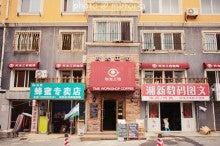 中国大連生活・観光旅行ニュース**-大連 時光工房珈琲