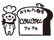北九州のおうちパン教室*coucouクゥクゥ*