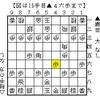 石田流対策編 第四章 「相三間飛車風 筋違い角」 実戦その3~新構想~ 第2話の画像