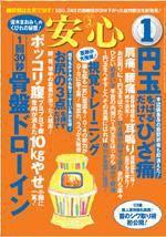 足立区・西新井 頑張ってるオトナ女子専用!魔法のバランス改善ヒーリングサロン☆ナルミ