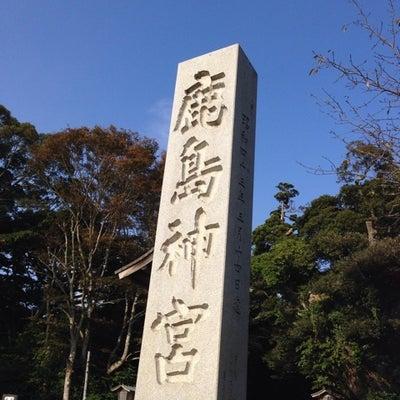 東国三社参りでお水取り③~鹿島神宮編~の記事に添付されている画像