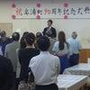 『安浦町90周年記念式典』の画像