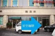 中国大連生活・観光旅行ニュース**-大連 城市星空珈琲 City Star