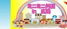 ミニミニ外国in広島✿Blog✿