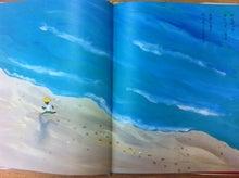 「はしるってなに」福島からの絵本