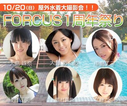 ★enter★ Staff Blog-屋外水着大撮影会!!フォーカス1周年祭り