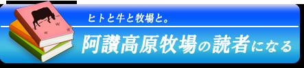 阿讃高原牧場ブログの読者登録